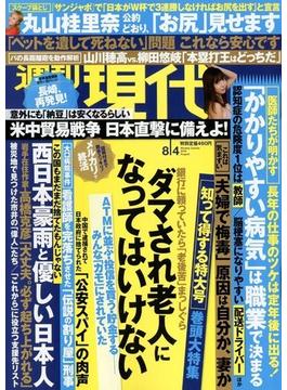 週刊現代 2018年 8/4号 [雑誌]