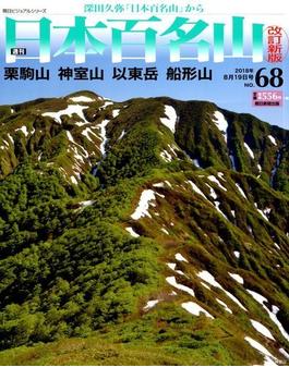 週刊日本百名山 改訂新版 2018年 8/19号 [雑誌]