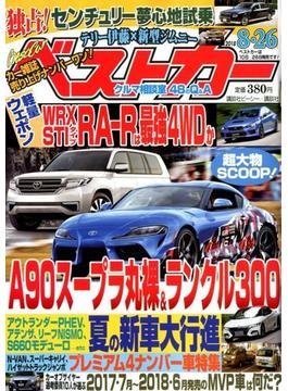 ベストカー 2018年 8/26号 [雑誌]