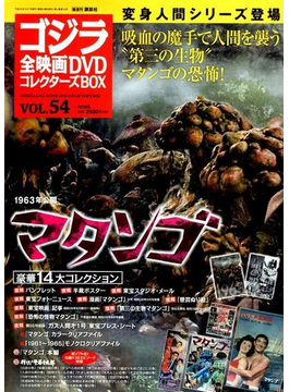 ゴジラ全映画DVDコレクターズBOX 2018年 8/7号 [雑誌]