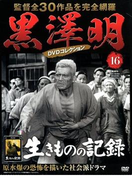 黒澤明DVDコレクション 2018年 8/26号 [雑誌]
