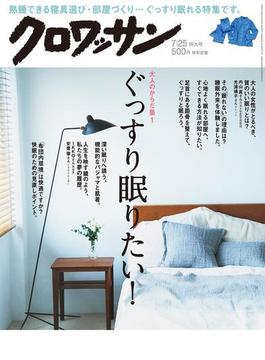 クロワッサン 2018年7月25日号 No.977 [大人のからだ塾1 ぐっすり眠りたい!](クロワッサン)