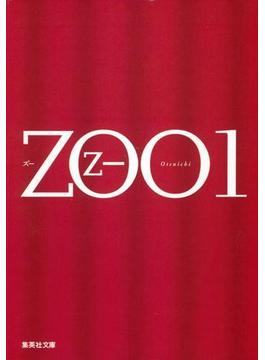 【全1-2セット】ZOO(集英社文庫)