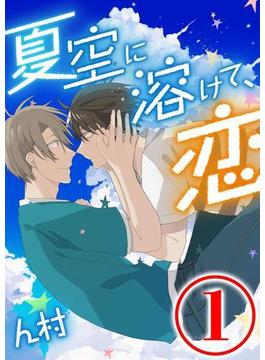 【全1-5セット】夏空に溶けて、恋(コミックROSE)