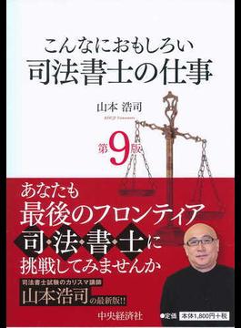 こんなにおもしろい司法書士の仕事 第9版