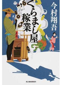 くらまし屋稼業(ハルキ文庫)
