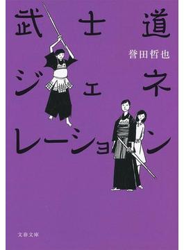 武士道ジェネレーション(文春文庫)