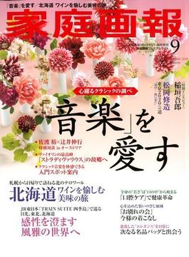 プレミアムライト版 家庭画報 2018年 09月号 [雑誌]