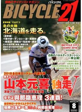 BICYCLE21 2018年 08月号 [雑誌]