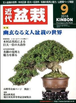 近代盆栽 2018年 09月号 [雑誌]