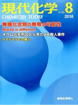 現代化学 2018年 08月号 [雑誌]