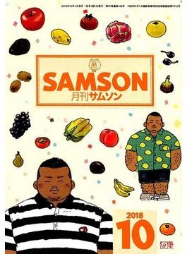SAMSON (サムソン) 2018年 10月号 [雑誌]