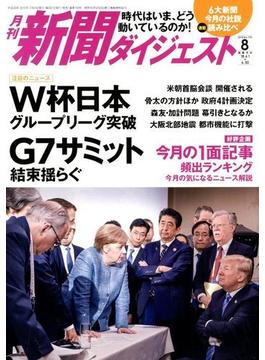 新聞ダイジェスト 2018年 08月号 [雑誌]