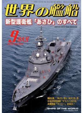 世界の艦船 2018年 09月号 [雑誌]