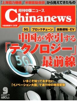 月刊 中国NEWS (ニュース) 2018年 09月号 [雑誌]