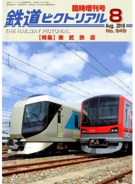 東武鉄道 増刊鉄道ピクトリアル 2018年 08月号 [雑誌]