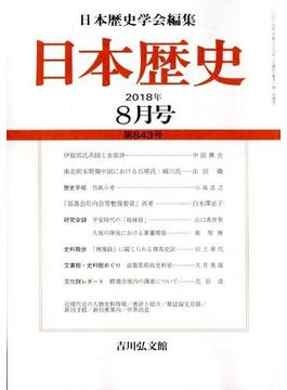 日本歴史 2018年 08月号 [雑誌]