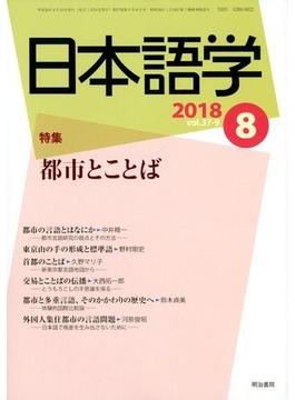 日本語学 2018年 08月号 [雑誌]