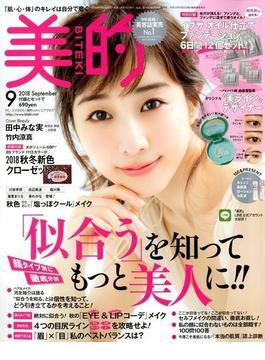 BITEKI (美的) 2018年 09月号 [雑誌]