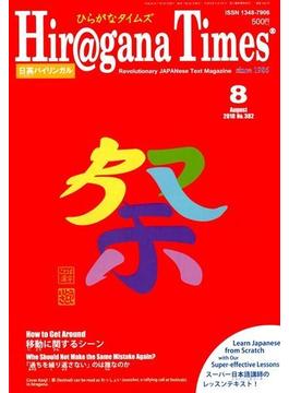 Hiragana Times (ヒラガナ タイムズ) 2018年 08月号 [雑誌]