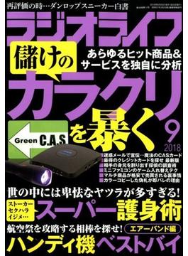 ラジオライフ 2018年 09月号 [雑誌]