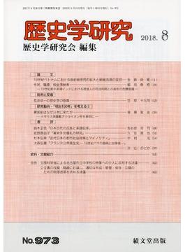 歴史学研究 2018年 08月号 [雑誌]