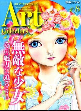 ARTcollectors (アートコレクターズ) 2018年 08月号 [雑誌]