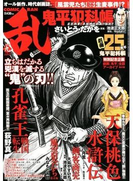COMIC (コミック) 乱 2018年 09月号 [雑誌]