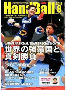 Handball (ハンドボール) 2018年 08月号 [雑誌]