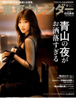 東京カレンダー 2018年 09月号 [雑誌]