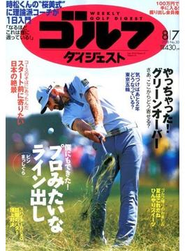 週刊ゴルフダイジェスト 2018年 8/7号 [雑誌]
