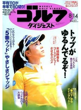 週刊ゴルフダイジェスト 2018年 8/14号 [雑誌]