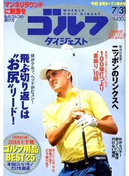 週刊ゴルフダイジェスト 2018年 7/31号 [雑誌]