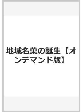 地域名菓の誕生【オンデマンド版】