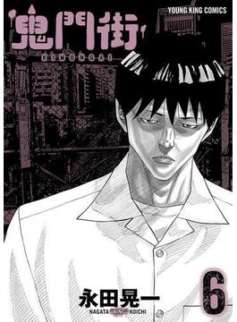 【6-10セット】鬼門街(YKコミックス)