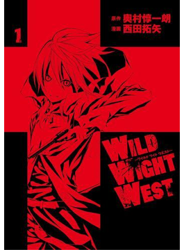 【全1-2セット】WILD WIGHT WEST