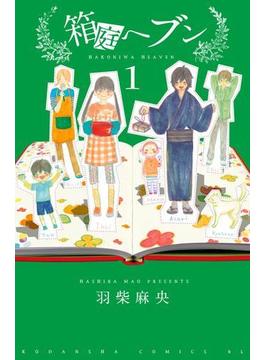 【全1-8セット】箱庭ヘブン 分冊版