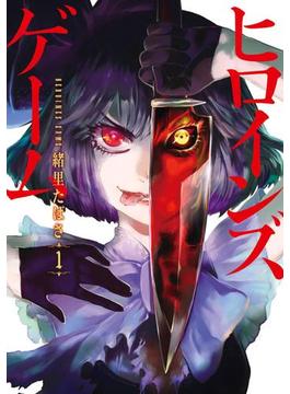 【全1-2セット】ヒロインズゲーム(バンチコミックス)