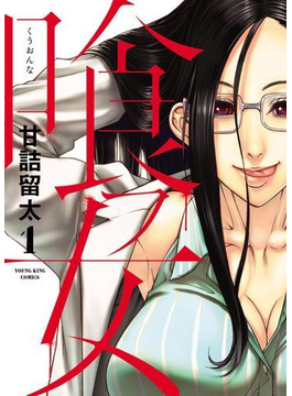 【全1-3セット】喰フ女(YKコミックス)