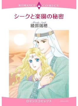 【6-10セット】シークと楽園の秘密(ハーモニィコミックス)