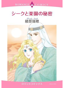 【全1-12セット】シークと楽園の秘密(ハーモニィコミックス)