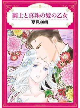 【1-5セット】騎士と真珠の髪の乙女(ハーモニィコミックス)