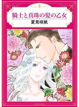 【全1-8セット】騎士と真珠の髪の乙女(ハーモニィコミックス)