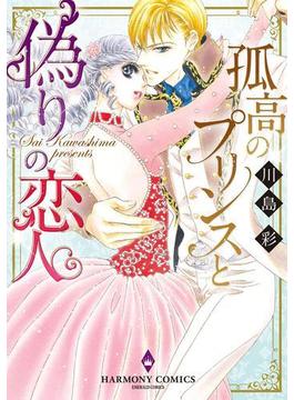 【1-5セット】孤高のプリンスと偽りの恋人(ハーモニィコミックス)