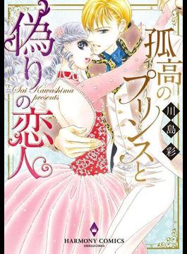 【全1-10セット】孤高のプリンスと偽りの恋人(ハーモニィコミックス)