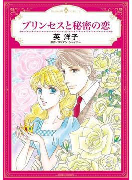 【1-5セット】プリンセスと秘密の恋(ハーモニィコミックス)