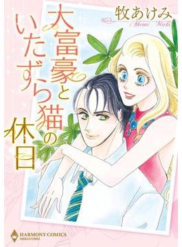 【6-10セット】大富豪といたずら猫の休日(ハーモニィコミックス)
