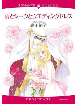 【1-5セット】雨とシークとウエディングドレス(ハーモニィコミックス)