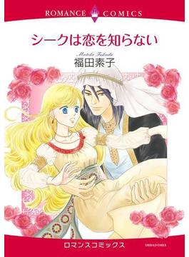 【1-5セット】シークは恋を知らない(ハーモニィコミックス)