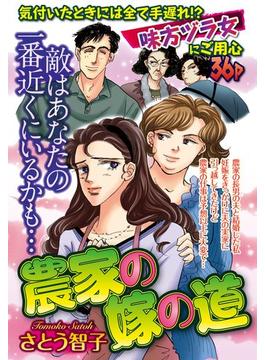 【全1-5セット】農家の嫁の道(ご近所の悪いうわさシリーズ)